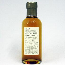 NIKKA WHISKY 原酒15年 仙台宮城峡蒸留所限定 61度 180ml (箱なし)