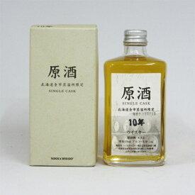 【レトロ】NIKKA WHISKY 原酒10年 北海道余市蒸留所限定 角瓶 63度 170ml (専用BOX入)