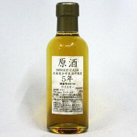 【レトロ】NIKKA WHISKY 原酒5年 北海道余市蒸留所限定 61度 180ml (箱なし)