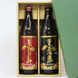 【ラッピング無料】赤霧島・黒霧島 900ml 2本箱入ギフトセット