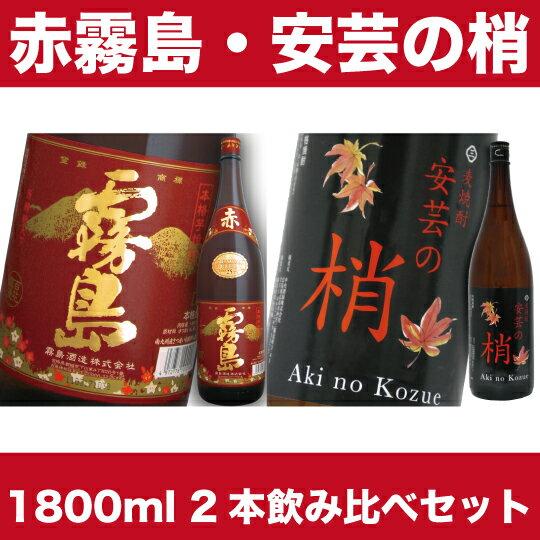 【中央酒販限定】赤霧島 1800ml・安芸の梢 1800ml 2本飲み比べセット