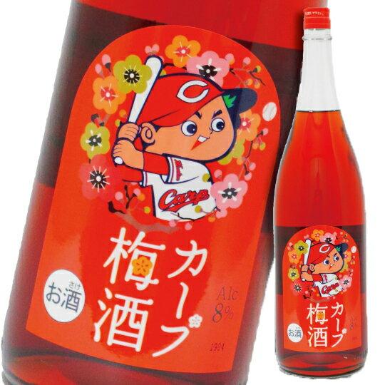 カープ梅酒 8度 1800ml (カープ坊やラベル) 箱なし 中国醸造 【カープ女子プロデュース】