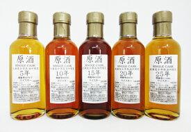 【希少:5本セット】シングルカスク 余市 原酒 5年・10年・15年・20年・25年 各180ml (箱なし)