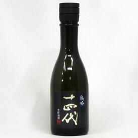 【要冷蔵】十四代 特吟 純米大吟醸 生貯蔵酒 300ml