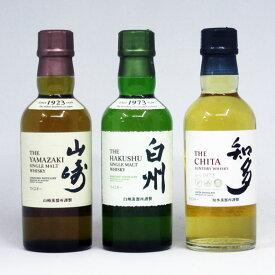 【ベビーサイズ】山崎 / 白州 / 知多 NV 180ml (箱なし) 3本飲み比べセット