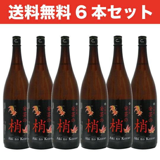 【6本セット送料無料】安芸の梢 (あきのこずえ) 25度 1800ml