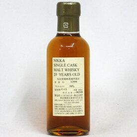 【レトロ】NIKKA WHISKY 原酒25年 仙台宮城峡蒸留所限定 58度 180ml (箱なし)