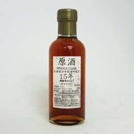 NIKKA WHISKY 原酒15年 北海道余市蒸留所限定 63度 180ml (箱なし)