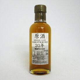 NIKKA WHISKY 原酒20年 北海道余市蒸留所限定 56度 180ml (箱なし)