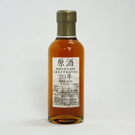 【レトロ】NIKKA WHISKY 原酒20年 北海道余市蒸留所限定 60度 180ml (箱なし)