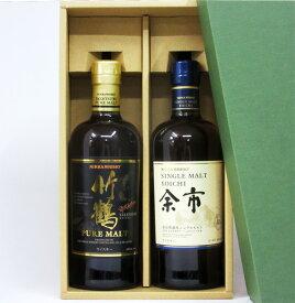 【ラッピング無料】竹鶴/余市 NV 700ml 2本箱入ギフトセット