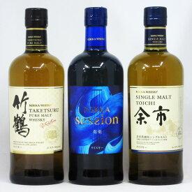 竹鶴 白ラベル/セッション/余市 700ml 3本飲み比べセット