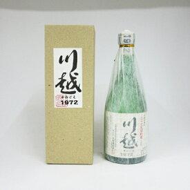 【レトロ】川越 1972 三十五年間貯蔵 500ml (専用BOX入)