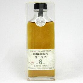 【レトロ】サントリー ピュアモルトウイスキー 山崎蒸溜所 樽出原酒8年 酒精57度 190ml (プラスチックケース入)