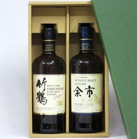 【ラッピング無料】竹鶴ホワイト/余市 NV 700ml 2本箱入ギフトセット
