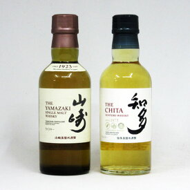 【ベビーサイズ】山崎 / 知多 NV 180ml (箱なし) 2本飲み比べセット
