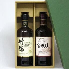【ラッピング無料】竹鶴ホワイト/宮城峡 NV 700ml 2本箱入ギフトセット