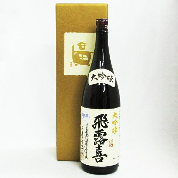 【要冷蔵】飛露喜 大吟醸 1800ml (専用BOX入り)