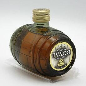 【ミニサイズ】【レトロ】サントリーローヤルウイスキー 樽ボトル 43度 150ml (台座なし・箱なし)