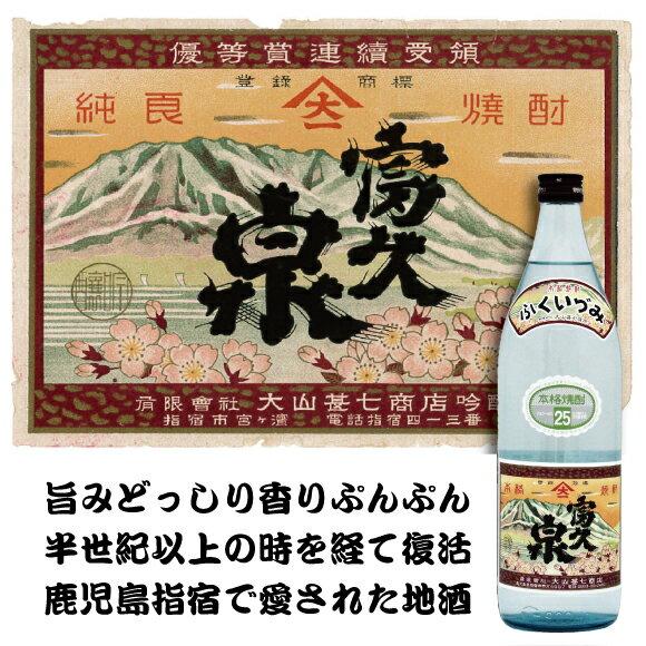 大山甚七商店 本格焼酎 芋焼酎 富久泉(ふくいづみ・ふくいずみ) 25度 900ml (箱なし)