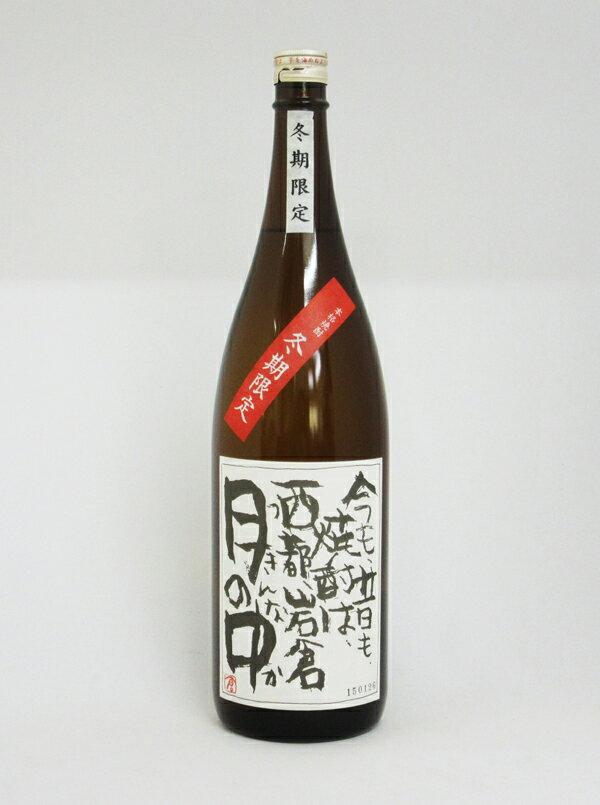 【冬期限定】岩倉酒造場 月の中 25度 1800ml