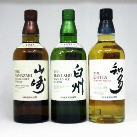 山崎/白州/知多 700ml NV (箱なし) 3本飲み比べセット