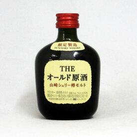 【ミニサイズ】【レトロ】オールド原酒 山崎シェリー樽モルト 55度 50ml (箱なし)