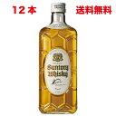 【12本セット送料無料】サントリーウイスキー 白角 40度 700ml 瓶 (箱なし)