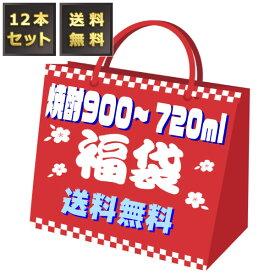 【送料無料】酒屋厳選いろんな焼酎が入った福袋 720ml〜900mlサイズ 12本入 【家飲み応援セール】