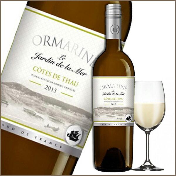 オルマリン ル ジャルダン ドゥ ラ メール 白ワイン 12.5度 750ml (箱なし)