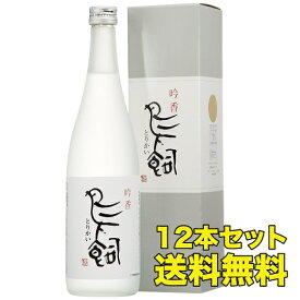 【12本セット送料無料】本格米焼酎 吟香 鳥飼(ぎんか とりかい) 720ml (専用BOX入)