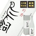 【12本セット送料無料】吟香 鳥飼(ぎんか とりかい) 25度 720ml (専用BOX入) 本格米焼酎