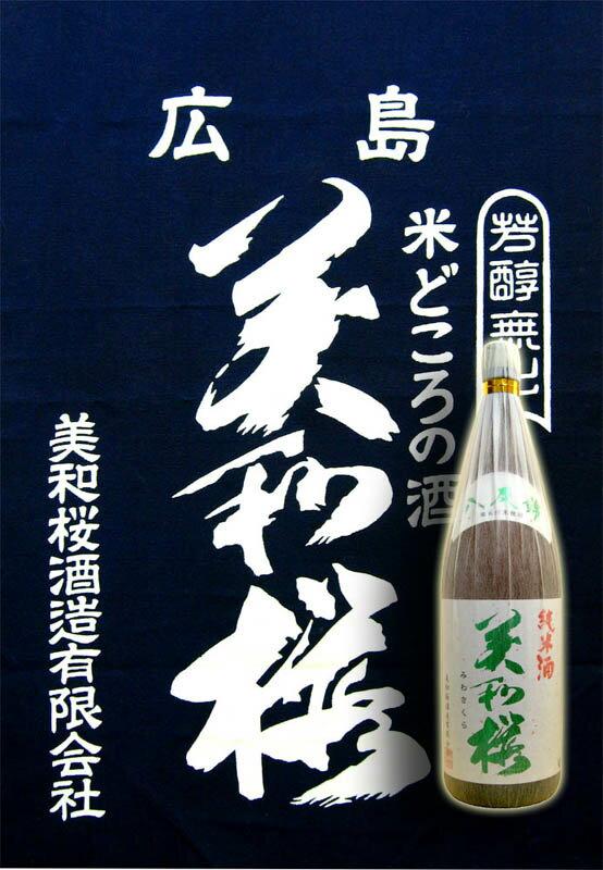 美和桜 純米 1800ml 【広島・日本酒】