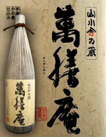 萬膳庵(まんぜんあん) 25度 1800ml 万膳酒造 本格芋焼酎
