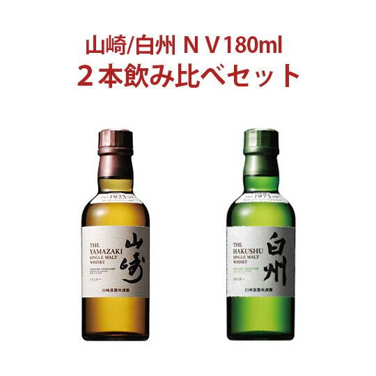 【ミニサイズ】山崎 / 白州 NV 180ml (箱なし) 2本飲み比べセット