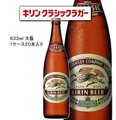 ■キリン クラシックラガー 633ml 大瓶(1ケース20本入り)■