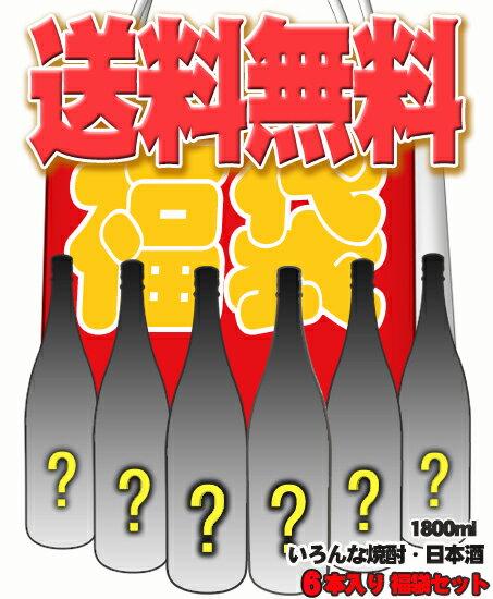 【送料無料】酒屋厳選いろんな焼酎・日本酒が入った 1800ml 6本入 福袋