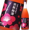 サントリー 手摘み南高梅の完熟梅酒1800ml