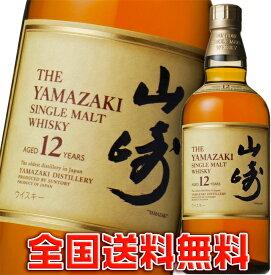 【送料無料】山崎 12年 43度 700ml (箱なし) 【国産正規品】 サントリー シングルモルトウイスキー