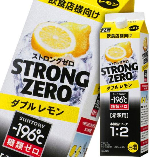 サントリー -196℃ ストロングゼロ ダブルレモン 1800ml パック