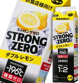 サントリー -196℃ ストロングゼロ ダブルレモン 1800ml パック レモン レモンサワー
