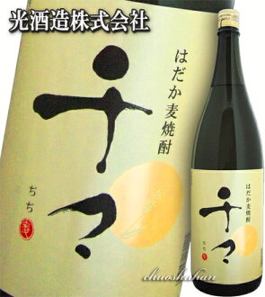 Wheat shochu Hikari Distillery's 25 degrees 1800 ml chijiwa dzidzi, juji