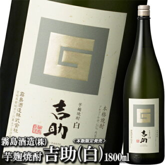 Kichi-suke white 1800 ml potato yeast shochu Kirishima Shuzo kiti Thumper