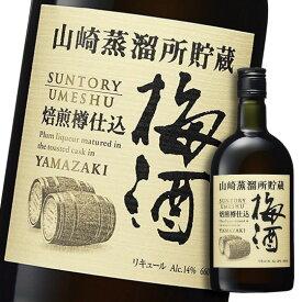 焙煎樽仕込梅酒 14度 660ml (箱なし) 山崎蒸溜所貯蔵