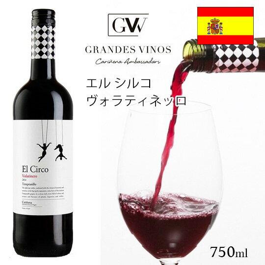 エルシルコ テンプラーニョ ヴォラティネッロ 13度 750ml (箱なし)スペインワイン