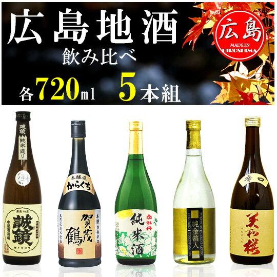 広島の地酒 720ml 5本飲み比べセット 【誠鏡 賀茂鶴 白牡丹 福美人 美和桜】
