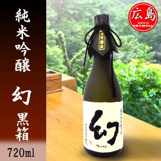 【限定】誠鏡 幻 純米大吟醸 黒箱 720ml (専用化粧箱入) 中尾醸造 まぼろし