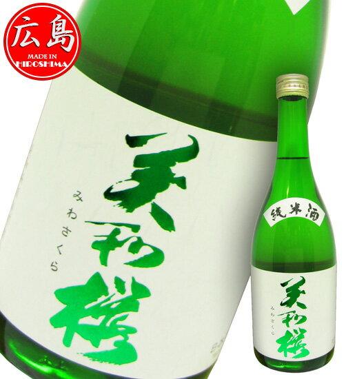 美和桜 純米 720ml 【広島・日本酒】