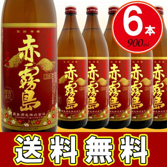 【6本セット送料無料】赤霧島 900ml 本格芋焼酎