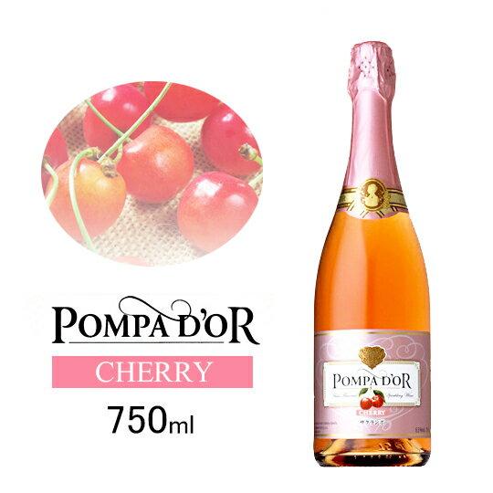 ポンパドール チェリー 750ml 【フルーツ スパークリングワイン】